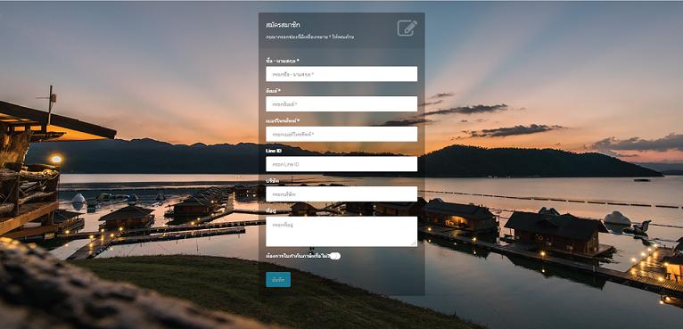 เว็บไซต์เฉพาะสำหรับเก็บข้อมูลสมาชิกที่ทำการซื้อโปรโมชั่นกับทาง Ananta River Hills Resort
